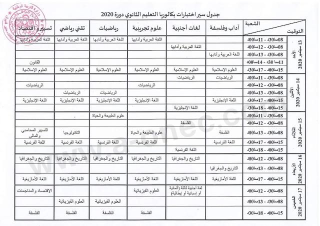 وزارة التربية الوطنية: برنامج سير امتحان شهادة التعليم الثانوي بكالوريا دورة 2020.