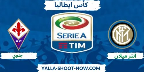 انتر ميلان يتفوق علي فيورنتينا في كأس ايطاليا