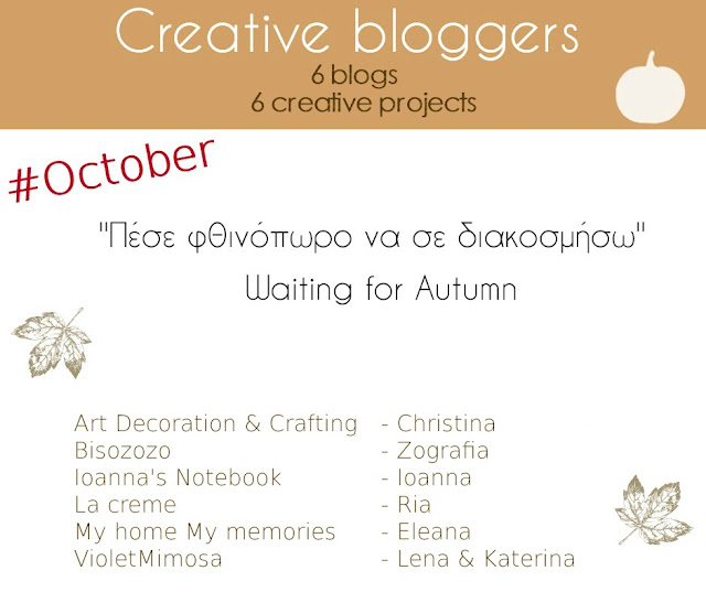 greek-creative-bloggers