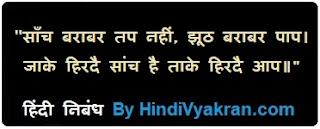 "Hindi Essay on ""Sanch Barabar tap nahi Jhoot Barabar Paap"", ""साँच बराबर तप नहीं झूठ बराबर पाप पर हिंदी निबंध"""