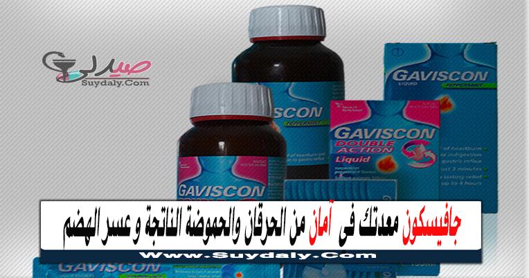 جافيسكون Gaviscon للحموضة وحرقان المعدة