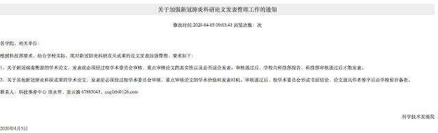 (图)中国地质大学通知,所有跟新冠病毒(中共病毒)溯源有关的论文都必须经过上级审批