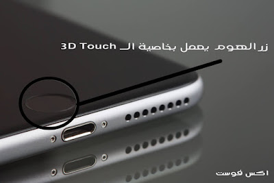 زر-الهوم-ايفون7-وايفون7-بلس