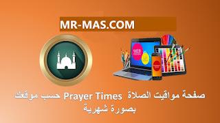 صفحة مواقيت الصلاة prayer times حسب موقعك شهريا