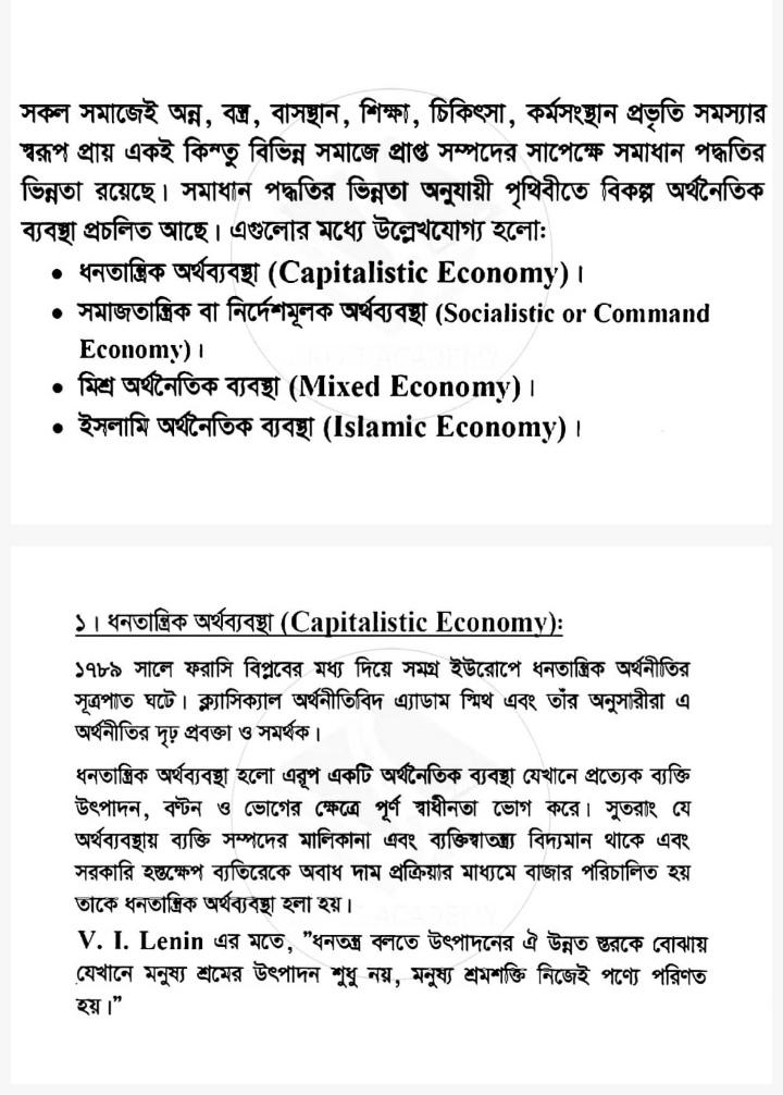 SSC Economics Assignment Answer 2022 7th Week