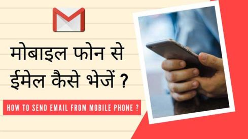 how to send email from mobile in hindi