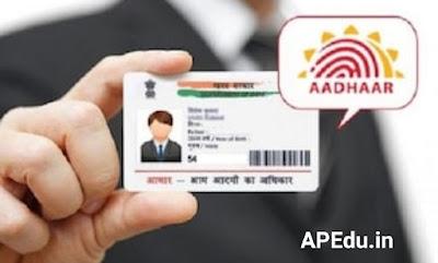 Aadhar Card Latest Update