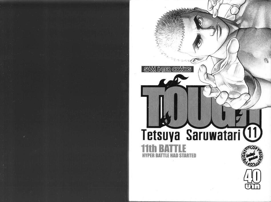 Tough II-ตอนที่ 11