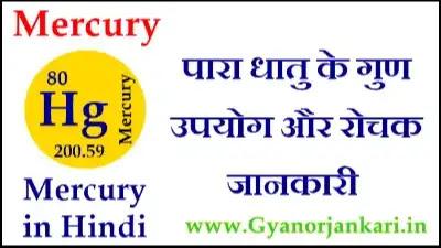 Mercury-Metal-ke-gun, Mercury-Metal-ke-upyog, Mercury-Metal-ki-Jankari, Mercury-Metal-in-Hindi, Mercury-Metal-information-in-Hindi, Mercury-Metal-uses-in-Hindi, पारा-के-गुण, पारा-के-उपयोग, पारा-की-जानकारी,
