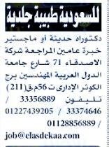 مطلوب للسعودية طبيبه جلديه