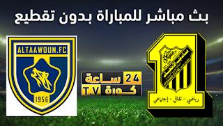 مشاهدة مباراة الاتحاد والتعاون بث مباشر بتاريخ 01-10-2019 الدوري السعودي