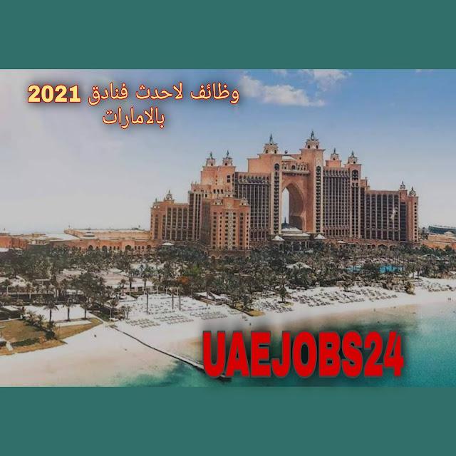 وظائف شاغرة بفنادق دبي الامارات براتب يصل الي 7000درهم