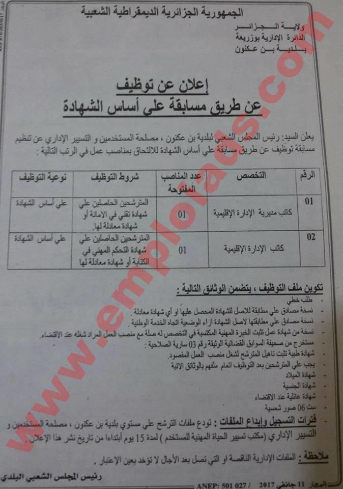 إعلان عن مسابقة توظيف ببلدية بن عكنون ولاية الجزائر جانفي 2017