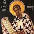 Μηνύματα από τον άγιο Γρηγόριο Νύσσης, τον αγνοημένο μεγάλο Πατέρα της Εκκλησίας (19 Ιανουαρίου)