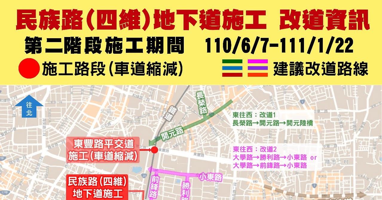注意繞道!6/7起行駛民族路(四維)地下道請改道 工程為期八個月