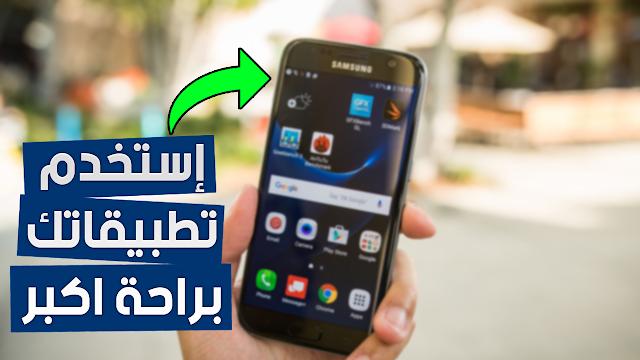 كيف تقوم بتدوير شاشة هاتفك 360 درجة واحصل على راحة اكثر اثناء استخدامه