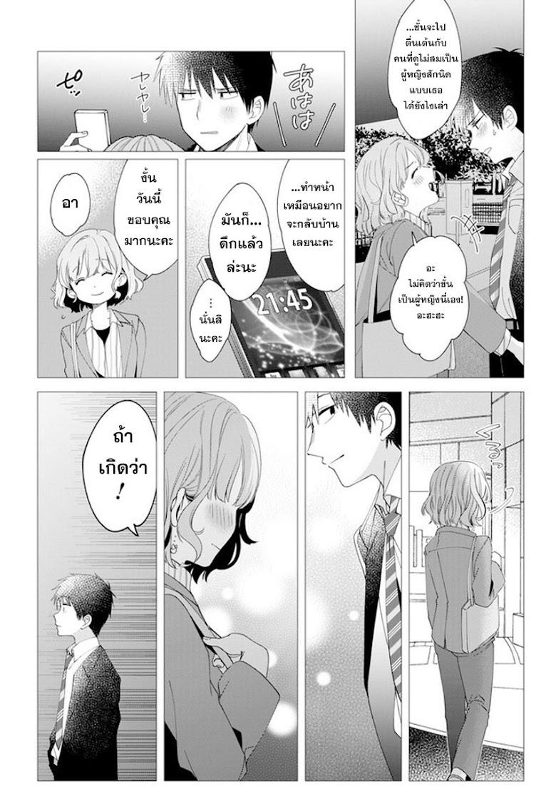Hige wo Soru. Soshite Joshikousei wo Hirou - หน้า 25