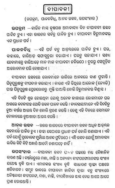 Diwali or Dipawali Puja Essay Rachana In Odia Language Download