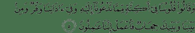 Surat Fushshilat ayat 5
