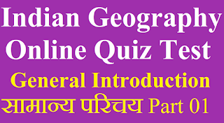 भारत का भूगोल क्विज | Indian Geography Quizzes for all Exams Part 01