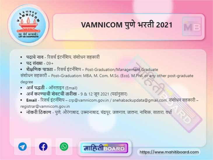 VAMNICOM Pune Bharti 2021