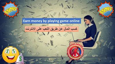 Earn money by playing game online كسب المال عن طريق اللعب على الانترنت