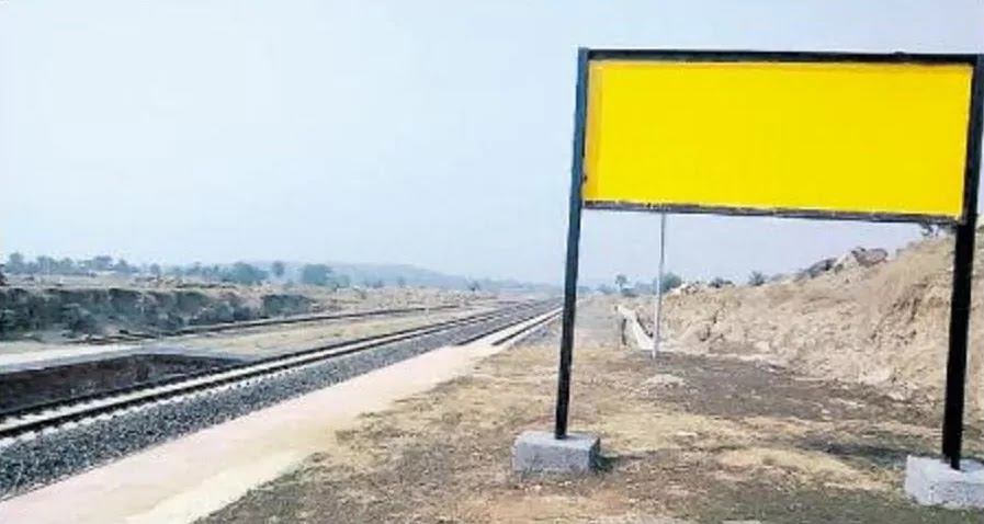 Unnamed station railway station sign board
