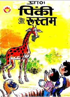Pinki-Aur-Rustam-Diamond-Comics-in-Hindi-PDF-Download