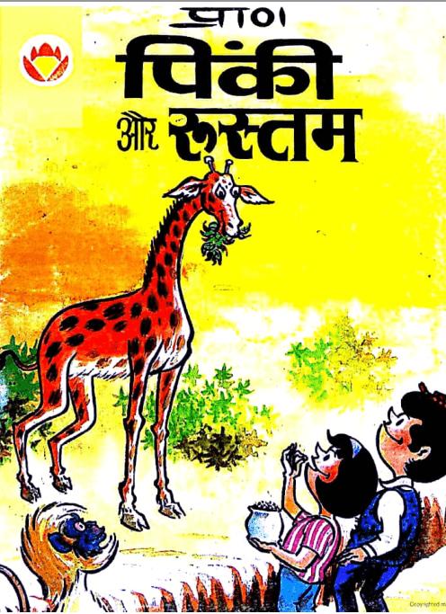पिंकी और रुस्तम डायमंड कॉमिक्स इन हिंदी पीडीऍफ़ पुस्तक | Pinki Aur Rustam Diamond Comics in Hindi PDF Download