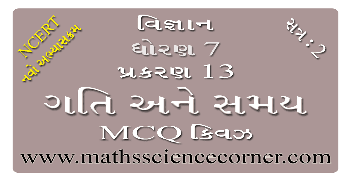 Science Std 7 Ch 13 Online Quiz