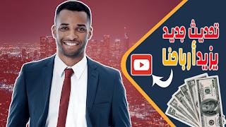 تحديث يوتيوب الجديد 2020 ال Mid-roll Ads | زيادة أرباح قناتك | خبر سار
