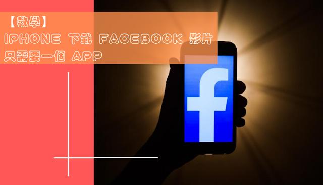 【教學】iPhone 下載 facebook 影片只需要一個 App 《影片管家》