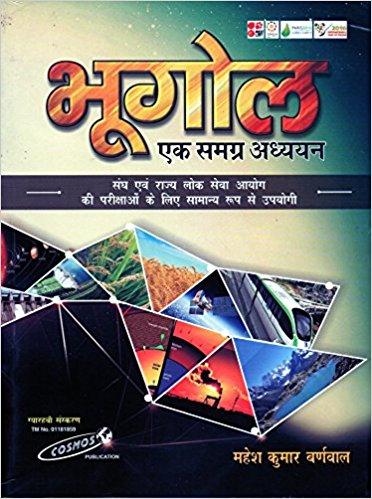 Bhugol book in hindi pdf