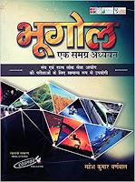 Mahesh Kumar Barnwal geography pdf Hindi download