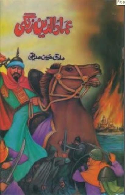 imad-ud-din-zangi-free-pdf-download