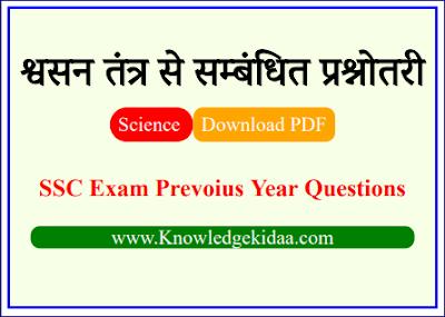 श्वसन तंत्र से सम्बंधित प्रश्नोतरी   SSC Exam Prevoius Year Questions   PDF Download