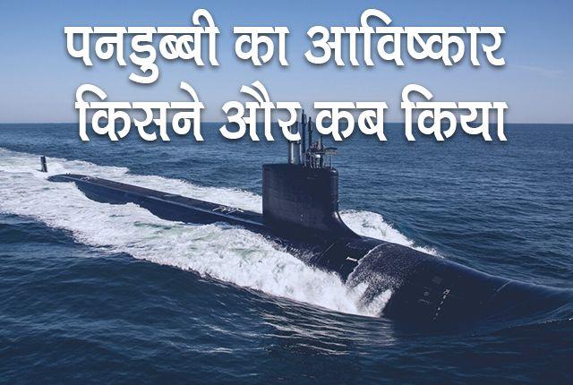 Submarine-kisne-banaya
