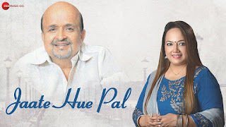 hindi song lyrics JAATE HUE PAL by SAGARIKA MOHANTY
