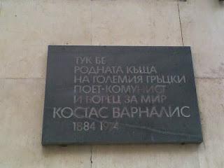 Αναμνηστική πλάκα στη βουλγαρική γλώσσα για τον Κώστα Βάρναλη στη γενέτειρα πόλη του Μπουργκάς