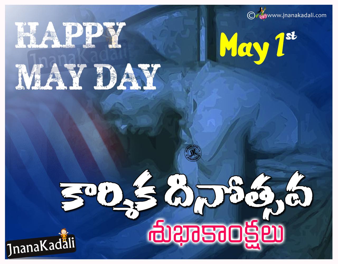 May Day Subhakankshalu Images May Day Greetings In Telugu Jnana