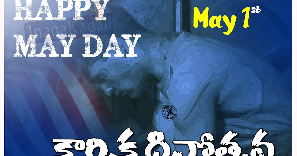 Aristotle Quotes Wallpaper May Day Subhakankshalu Images May Day Greetings In Telugu