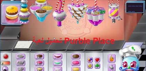 تنزيل لعبة Purble Place لويندوز 10