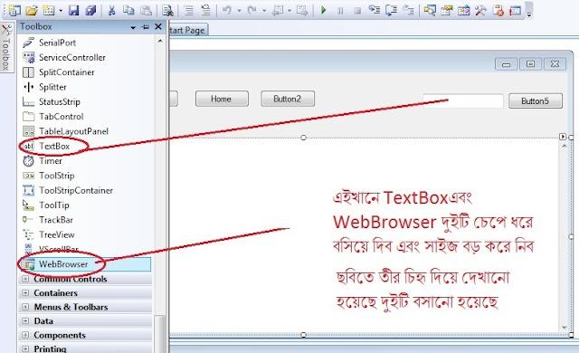 Visual Basic দিয়ে তৈরী করুন ওয়েভ ব্রাউজার ....
