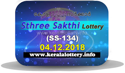 "KeralaLottery.info, ""kerala lottery result 4.12.2018 sthree sakthi ss 134"" 4th november 2018 result, kerala lottery, kl result,  yesterday lottery results, lotteries results, keralalotteries, kerala lottery, keralalotteryresult, kerala lottery result, kerala lottery result live, kerala lottery today, kerala lottery result today, kerala lottery results today, today kerala lottery result, 4 12 2018, 4.12.2018, kerala lottery result 04-12-2018, sthree sakthi lottery results, kerala lottery result today sthree sakthi, sthree sakthi lottery result, kerala lottery result sthree sakthi today, kerala lottery sthree sakthi today result, sthree sakthi kerala lottery result, sthree sakthi lottery ss 134 results 4-12-2018, sthree sakthi lottery ss 134, live sthree sakthi lottery ss-134, sthree sakthi lottery, 4/12/2018 kerala lottery today result sthree sakthi, 04/12/2018 sthree sakthi lottery ss-134, today sthree sakthi lottery result, sthree sakthi lottery today result, sthree sakthi lottery results today, today kerala lottery result sthree sakthi, kerala lottery results today sthree sakthi, sthree sakthi lottery today, today lottery result sthree sakthi, sthree sakthi lottery result today, kerala lottery result live, kerala lottery bumper result, kerala lottery result yesterday, kerala lottery result today, kerala online lottery results, kerala lottery draw, kerala lottery results, kerala state lottery today, kerala lottare, kerala lottery result, lottery today, kerala lottery today draw result"