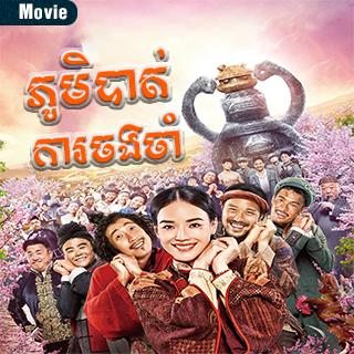 Phum Bat ka Jorng Jam (Movie)