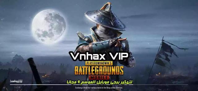 برنامج Vnhax VIP  لتهكير ببجي موبايل PUBG Mobile الموسم التاسع مجانا بدون حظر+ طريقة التشغيل