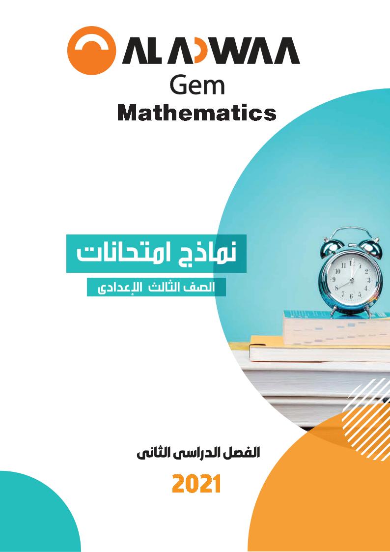نماذج امتحانات الأضواء Maths مع نموذج اجابة للصف الثالث الإعدادى الترم الثانى 2021