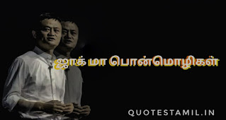 Jack ma quotes tamil