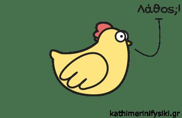 Ένα κοτόπουλο