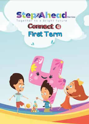 كتاب ستيب اهيد فى اللغة الانجليزية للصف الرابع الابتدائي الترم الاول 2022